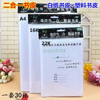 二合一学生书皮书套25K 16K A4 加厚透明塑料带白纸书皮 纸皮加厚书套30张