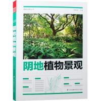 阴地植物景观 植物造景丛书 周厚高主编 宿根 球根 藤本 乔木 灌木 绿篱植物与景观设计书籍