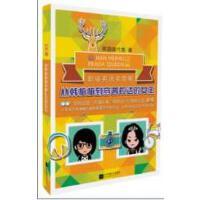 从韩梅梅到穿普拉达的女王―职场英语全攻略 英语课代表 江苏文艺出版社 9787539980072