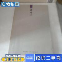 【二手9成新】读库1102张立宪编新星出版社