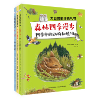 大自然的珍贵礼物(套装共3册)大自然是植物生长的王国,动物生活的乐园,一起来探索发现神秘的自然世界吧 978755952