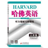 哈佛英语 听力理解巧学精练 八年级(2021版)