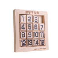 大号榉木数字华容道益智玩具儿童智力开发小学生成人通关解压游戏