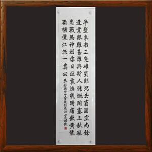 《孙中山挽刘道一诗》阎俊 中书协会员 山西书协名誉理事RW274