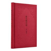 威尼斯日记 精 阿城著 中华书局出版 看阿城先生写景 写人 写世俗生活 写文化差异