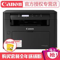 佳能(Canon)MF112黑白激光打印机一体机*复印件多功能三合一小型办公复印扫描家用商用黑白A4打印机