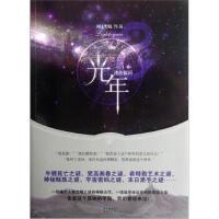 【二手旧书9成新】 光年(1):迷失银河 树下野狐 长江出版社 9787549209965