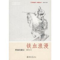 【二手旧书9成新】铁血浪漫――中世纪骑士倪世光9787301165362北京大学出版社
