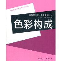 色彩构成(高等院校设计专业系列教材第3版)
