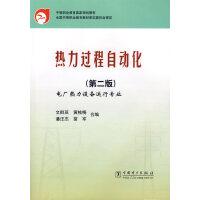 热力过程自动化(第二版)电厂热力设备运行专业