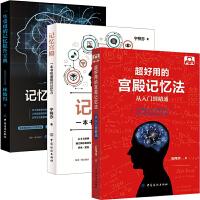 好用的宫殿记忆法+记忆宫殿+一生受用的记忆提升宝典 全3册 记忆宫殿打造方法技巧书籍 脑力开发逻辑思维训练培训书籍 记