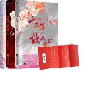蜜汁炖鱿鱼&十二年,故人戏:全2册 (共3册)