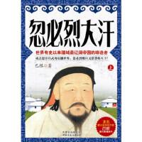 【正版现货】忽必烈大汗(上下册) 巴根著 9787552106879 内蒙古文化出版社