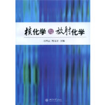 【正版直发】核化学与放射化学 王祥云,刘元方 9787301106273 北京大学出版社