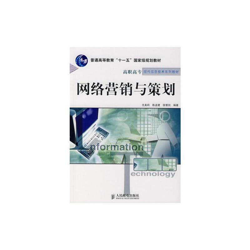 【二手旧书8成新】网络营销与策划 沈美莉,陈孟建,筡慧剑著 人民邮电出版社 9