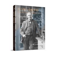 正版!《托马斯 爱迪生传》 爱迪生发明电灯140周年纪念版,曝光数十幅珍贵照片, 弗朗西斯・亚瑟・琼斯 9787205