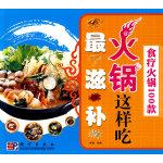 火锅这样吃最滋补食疗火锅100款