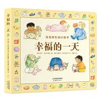 尚童幼儿成长宝库:幸福的一天――宝宝生活认知书(全1册 附赠贴纸游戏手册)