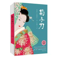 菊与刀 (一部通晓日本文化、解读其性格矛盾根性的惊世之作)【独家全彩4色裸书脊精装】