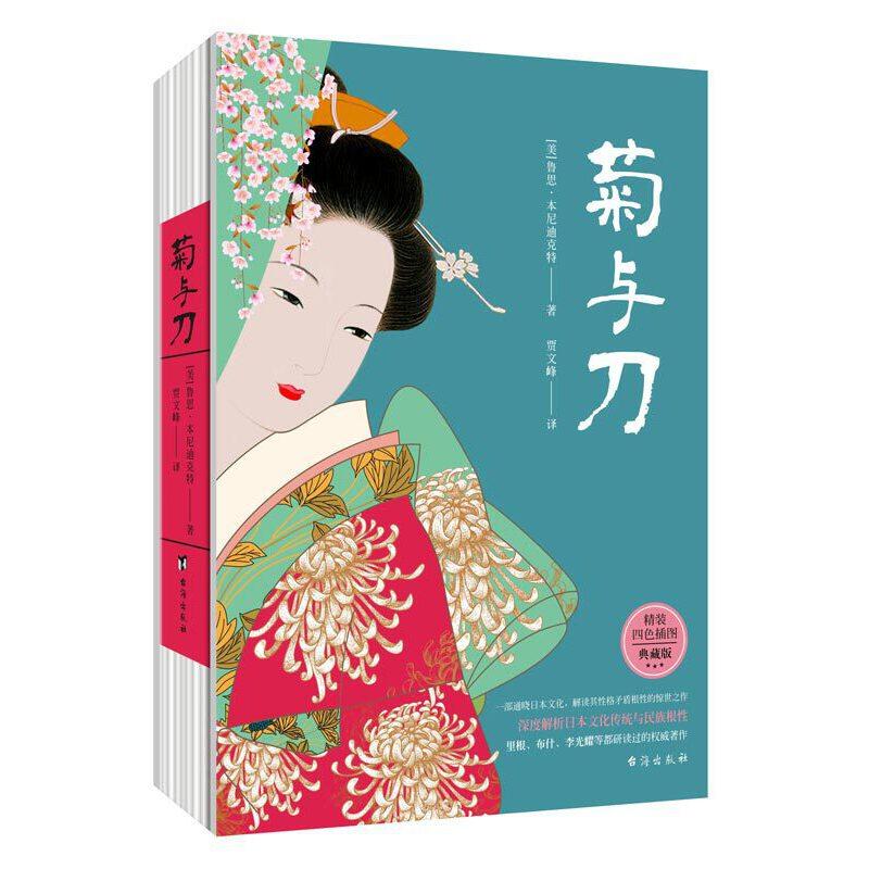 """菊与刀:精装全彩珍藏版一部通晓日本文化、解读其性格矛盾根性的惊世之作。了解日本民族不得不读的经典,""""二战""""后美国改造日本的指导之书。里根、布什、李光耀等都研读的权威著作,精装四色精作。"""