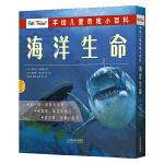 手绘儿童奇趣小百科:海洋生命(全6册)