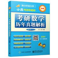 【正版图书-ML】--考研数学历年真题解析(数学一)9787121259012知礼图书专营店