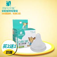 安配奶嘴径硅胶奶嘴 自然口感喂乳奶嘴S/M/L/Y码孔 彩盒装25g