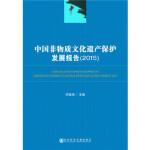 【正版全新直发】中国非物质文化遗产保护发展报告(2015) 宋俊华 9787509782521 社会科学文献出版社