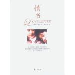 【新书店正版】情书[韩]河瑾灿,太美玉9787508031941华夏出版社