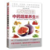 【正版二手书旧书9成新左右】本草纲目中药蔬果养生速查全书9787553733760