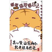【二手旧书9成新】嘟嘟猫观察日记(7) 树露