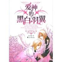 【二手书旧书9成新】爱神的黑白羽翼 风千樱 花山文艺出版社 9787806737811