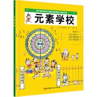 元素学校 日本精选科学绘本系列 加古里子 北京科学技术出版社 9787571410452