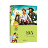成长文库-世界少年文学精选-青少版-金银岛