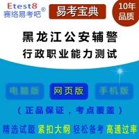 2019年黑龙江公安辅警招聘考试(行政职业能力测试)在线题库-ID:2136