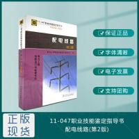11-047职业技能鉴定指导书  配电线路(第二版)