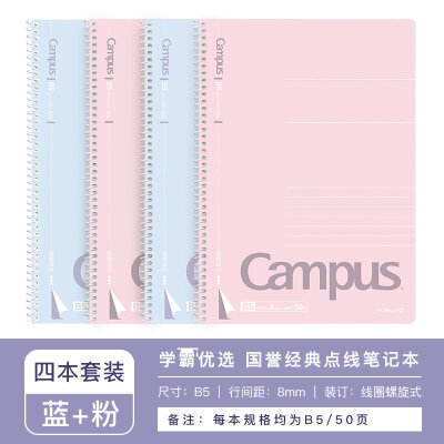 日本kokuyo国誉 campus易撕螺旋本 线圈本 可对折记事本 A5笔记本 B5 8mm点线 螺旋本