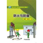 【正版全新直发】电力员工安全教育培训教材 防火与防爆 程丽平 席红芳 9787512375611 中国电力出版社