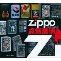 【新书店正版】ZIPPO点燃激情屈耀辉著9787801448743中国宇航出版社