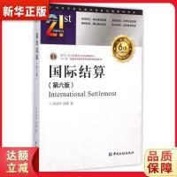 国际结算(第六版) 苏宗祥,徐捷 中国金融出版社 9787504978523 新华正版 全国85%城市次日达