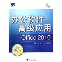 办公软件高级应用(Office 2010) 吴卿作 浙江大学出版社9787308100861『新华书店 品质无忧』