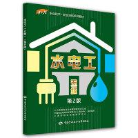 水电工(五级)第2版――1+X职业技术职业资格培训教材