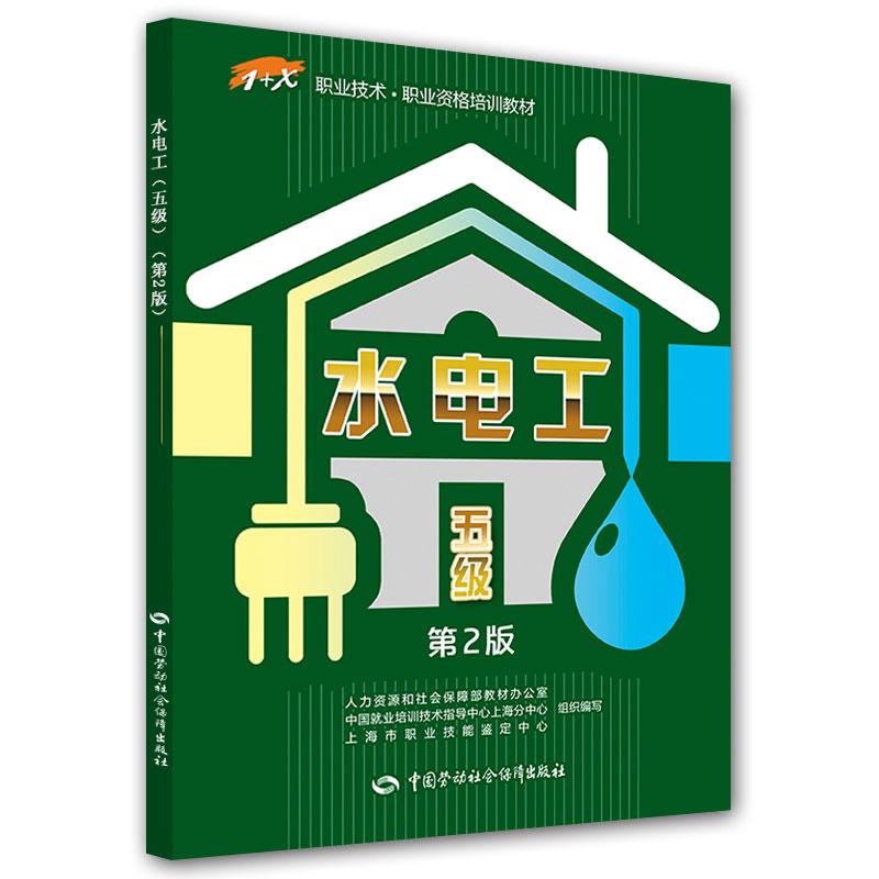 水电工(五级)第2版——1+X职业技术职业资格培训教材