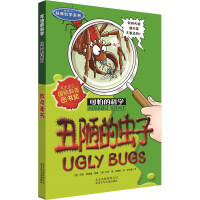 可怕的科学经典科学系列・丑陋的虫子