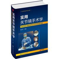骨科精萃系列--实用关节镜手术学
