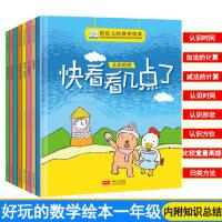 好玩的数学游戏故事绘本(全8册)儿童数学书籍3-5-6-7-8岁数学启蒙绘本大班中班幼儿园智力思维套装加减法数学思维游