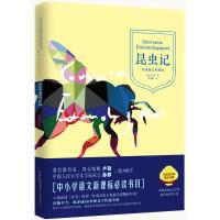 昆虫记 权威图文典藏版