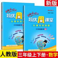 黄冈小状元培优周课堂 数学上下册两本套装 三年级 小学数学三年级上下册数学练习册 通用版 数学