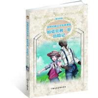 哈克贝利 芬历险记马克.吐温9787532275915上海人民美术出版社