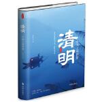 清明 葛浩文 9787519500764 时事出版社